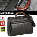 日本製 豊岡製鞄 ミニ ダレスバッグ メンズ B5 30cm ビジネスバック 鞄倶楽部【送料無料】ディンプル加工で傷が目立ちにくく毎日使うビ…