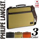 ダレスバッグ 薄型 薄マチ ビジネスバッグ メンズ 42cm A4F PHILIPE LANGLET フィリップラングレー #22285【送料無料】 #22285 がま口…