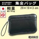 集金バッグ 集金 銀行 集金用 かばん カバン バッグ 29cm 日本製 豊岡製鞄 セカンドバッグ スピードケース 【集金業務や銀行通いに 効率よく業務がこなせます】#25625 あす楽