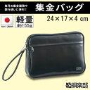 セカンドバッグ 集金バッグ 集金かばん メンズ 24cm 日本製 豊岡製鞄 スピードケース 銀行バッグ 【集金業務や銀行通いに必要な物だけ…