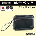 セカンドバッグ 集金バッグ 集金かばん メンズ 21cm 日本製 豊岡製鞄 スピードケース 銀行バッグ 【集金業務や銀行通いに必要な物だけ入れて効率よく業務がこなせます】#25628 あす楽