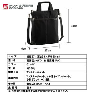 日本製豊岡製鞄ショルダーバッグメンズ薄マチナイロン2WAYA4F27cm【平野鞄】#26512スペック