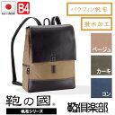 リュック リュックサック メンズ レディース 鞄の國 日本製 豊岡製 39cm B4 大人の旅行や散