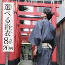 【送料無料】浴衣 メンズ 8点セット 20柄 M/L/LL 浴衣の着方、片付け方付き 角帯 腰紐 履物 扇子 信玄袋 肌着 紳士 ゆかた yukata 男性