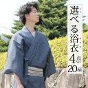浴衣 メンズ 20柄 SS/S/M/L/LL 綿麻浴衣4点セット 浴衣の着方、片付け方付き 角帯 腰紐 肌着 紳士 ゆかた yukata 男性