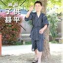 【送料無料】子供甚平 綿×麻甚平セット 麻混高級甚平に履き物...