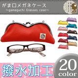 【工場直販】帆布がま口メガネケース 選べる20色はんぷ生地 メガネ入れ がまぐち クロームメッキ口金使用