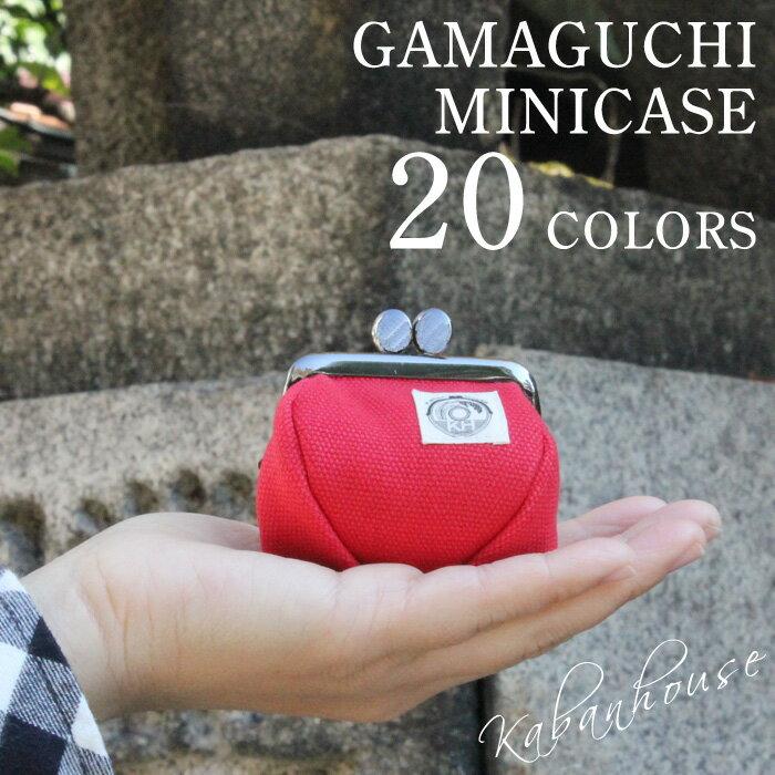 【メール便送料無料】全20色 手のひらサイズ ミニがま口 財布 小銭 ケース プレゼントに!