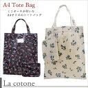 【La cotone】 琴音 A4トートバッグ お揃いのミニポーチ付 8柄