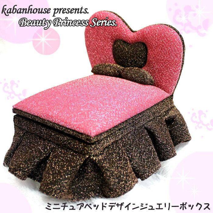 ミニチュアジュエリーボックスBeauty Princess Series ベッドデザイン ピンク×ブラウン(ラメ入り)