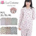 ★メール便送料無料★【La Cotone】レディース パジャマ