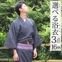 紳士浴衣3点セット【厳選20柄】安心の取扱書付き 角帯、腰紐...