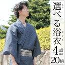 浴衣 メンズ 20柄 M/L/LL 綿麻浴衣4点セット 浴衣の着方 片付け方付き 角帯 腰紐 肌着 紳士 ゆかた yukata 男性