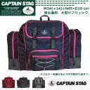 サブリュック/CAPTAIN STAG(キャプテンスタッグ)  大型リュックサック【121700】【送料無料】大容量 男子用 男の子向き 大型 リュッ…