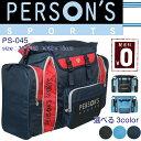 【リュックサック】【リュック】【サブリュック】【PERSON'S】パーソンズ スポーツ サブリュック【ps-045】 【パーソンズ PERSON'S SP…