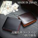 二つ折り財布/日本製 コードバン 二つ折り財布 高級馬革【送料・代引手数料無料】【ly1001】コードバン/cordovan/馬革 二つ折り財布 メ…