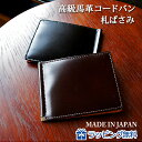 二つ折り財布/日本製 コードバン 札ばさみ マネークリップ 高級馬革 小銭入れなし 送料・代引手数料無料 【ly1004】コードバン/cordova…
