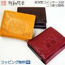 【65601】二つ折り財布/野村修平 なかよしふくろう シリーズ Box型小銭入れ付 二つ折り財布【送料無料】レディース 財布 ふたつおり …