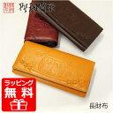 【65602】長サイフ/野村修平 なかよしふくろう シリーズ かぶせ 長財布【送料無料】レディース 二つ折り長財布 かぶせタイプ かぶせ付…
