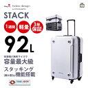 スーツケース 大型 Lサイズ/ヒデオワカマツ スタック スーツケース Lサイズ 92L(1週間以上対応) 新サイレントキャスター 4輪超大型 超..