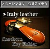 金具がアンティークへリニューアル!【靴べら】【携帯】【シューホーン】【キーホルダー】【携帯用】MADE IN JAPNイタリアレザーでお作りした携帯靴べらキーリング。大人のエチケッ