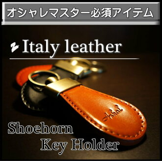 Hardware antique renewal! Mobile shoehorn was made in JAPN MADE IN Italy leather key ring. Adult etiquette shoehorn