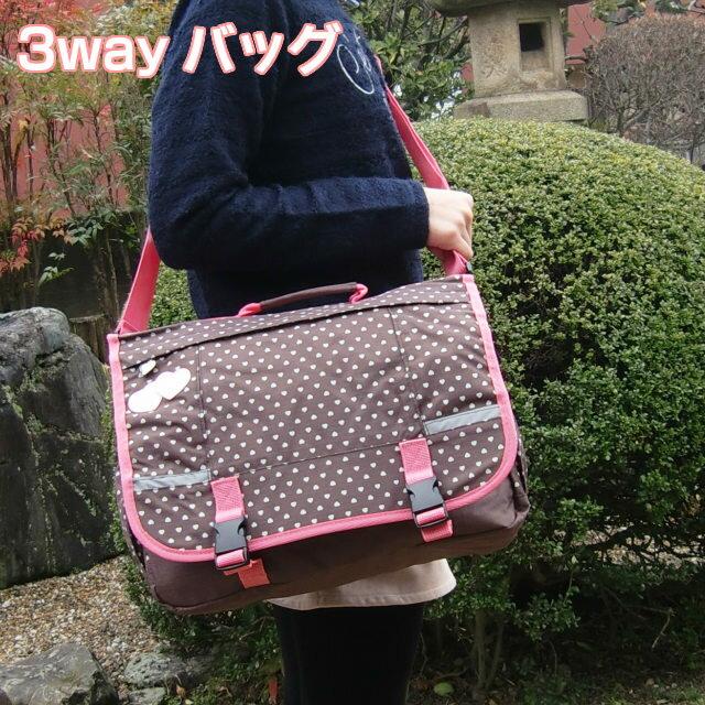 送料無料塾バッグ女の子ハートドット柄3wayバッグ[30002]キッズバッグ・ランドセルトートバッグ