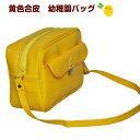 通園バッグ ショルダー【日本製】合皮 黄色 幼稚園かばん 大...