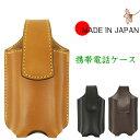 ガラケー ケース/日本製 縦型携帯電話ケース 牛革[sh-1...