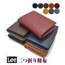 【ラッピング無料】Lee リー 二つ折り財布 牛革 0520...