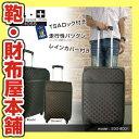 スーツケースの伸縮ハンドルの故障 - EVERWIN …