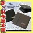 コインケース メンズ HIROKO KOSHINO HOMME(ヒロココシノオム) Wallet(財布) 財布 小銭入れ 牛革 BOX型小銭入れ ブランド ランキング プレゼント ギフト 本革