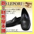 父の日 【 イタリア製 ビジネスシューズ】 人気ブランド D.LEPORI(ダニエル・レポリ) 513BLK 紳士靴 革靴 プレゼント 送料無料 askas va-