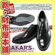父の日 【甲高 幅広 6E ビジネスシューズ】日本製 TRAKAR'S( トラッカーズ ) 5700 エアクッション ストレートチップ 本革 レザー 内羽根式 革靴 送料無料 askas va-