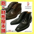 【送料無料】 紳士靴 ビジネスシューズ Giulio Moretti(ギュリオモレッティ) メンズ