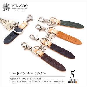 キーホルダー【Milagro】OH-BP007 コードバン キーホ