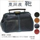 豊岡製鞄(木和田)3884 レトロダレスタイプ 横型 セカンドバッグ2WAY 本革付属ダレス
