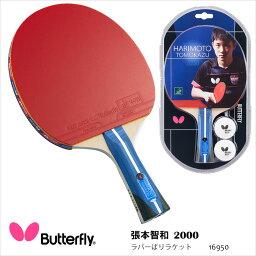 【Butterfly】16950 <strong>張本智和</strong>2000 ラバーばりラケット 卓球ラケット バタフライ卓球 ラケット 卓球用品 男女兼用 レディース メンズ スポーツ 5枚合板 通販