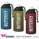 ショッピング水筒 【Butterfly】76060 メロワ・ボトルホルダー バタフライ卓球 卓球用品 小物 レディース メンズ 男女兼用 スポーツ 水筒 水分補給 プレゼント ギフト 贈り物 通販
