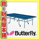 Butterfly 卓球台 95250 スターカー・BS-6 バタフライスポーツ ランキング 通販 0824楽天カード分割