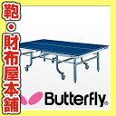 Butterfly 卓球台 95290 スターカー・BS-2 バタフライスポーツ ランキング 通販 0824楽天カード分割