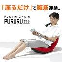 【代引き不可】腹筋座椅子 「PURURU ぷるる」M3-PLALO FUKKIN CHAIR座っているだけでダイエット効果が! コンパクトなリクライニング座椅子 送料無料 プレゼント 通販 人気ブランド セール ランキング kabannya