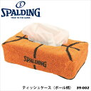 【SPALDING】39-002 ティッシュケース スポルディングスポーツ バスケットボール 小物 日用品 バスケットボール柄 ティッシュ ケース 通販