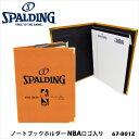 【SPALDING】67-801Z ノートブックホルダー NBAロゴ入り スポルディングスポーツ バスケット 文具 文房具 ファイル バインダー A4サイズ 小物 通販