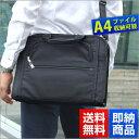 【即納】 ビジネスバッグ ブリーフケース BFB04 PC対...