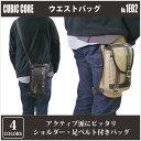 【ガンホルダータイプのウエストバッグ】CUBIC CORE ウエストバッグ/1E02/スマホ/CORE 3/ウエストバッグ/ショルダーバッグ 【鞄】【かばん】【メンズ】【レディース】【バッグ 財布 通販】