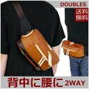 【送料無料】【横型タイプで2WAY!】DOUBLES ボディバッグ YYF-1226 (送料込み・送料込)ボディバッグ 革 ダブルス ボディバッグ メンズ