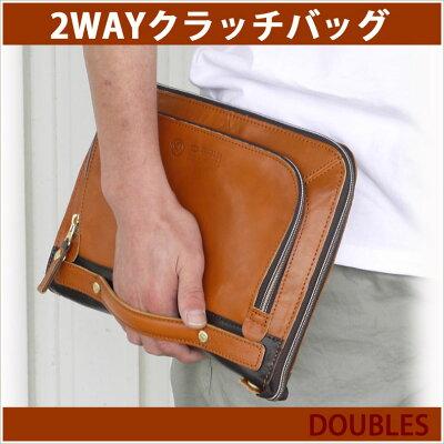 DOUBLES(ダブルス)クラッチバッグ