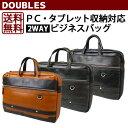 【送料無料】【ビジネスバッグ 革製】DOUBLES(ダブルス) 2WAYビジネスバッグ/JRI-1958/ビジネスバッグ メンズ