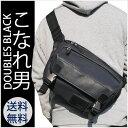 【送料無料】【たっぷり収まるボディバッグ】DOUBLES BLACK ボディバッグ JLX-3020(送料込み・送料込) ボディバッグ 人気 ボディバッグ ブラック ボディバッグ メンズ